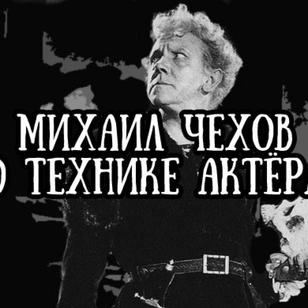 Михаил Чехов О технике актёра
