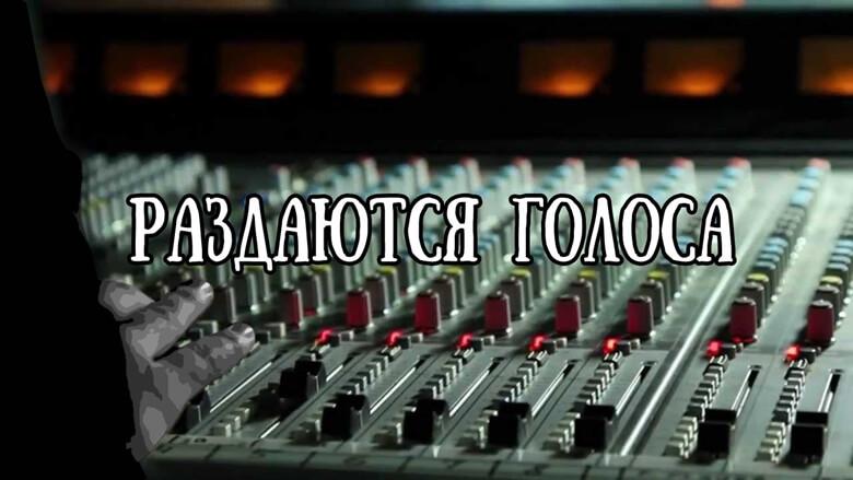звук в кино