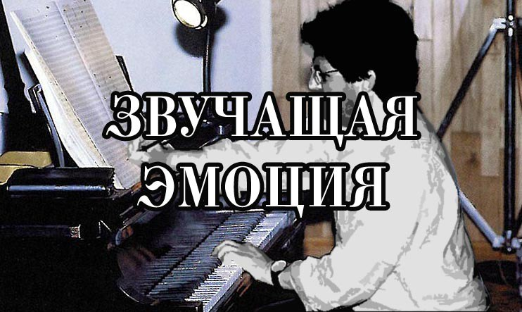 Музыка из кинофильмов