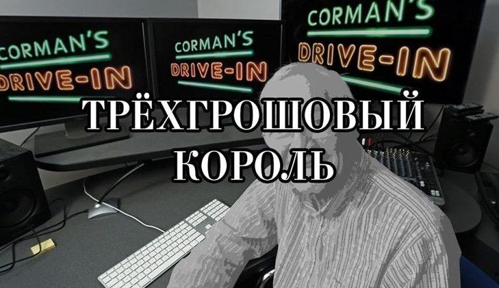 Роджер Корман
