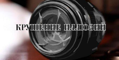 Крушение иллюзий. Сложности кино независимого и малобюджетного