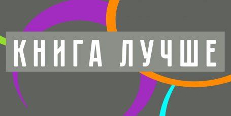 Фильм и книга «Щегол». Донна Тартт против Джона Краули