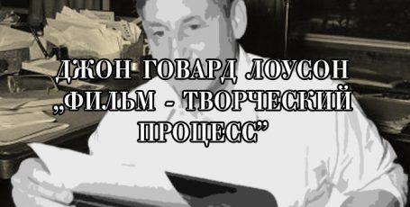Теория кино Джона Говарда Лоусона. Книга «Фильм — творческий процесс»