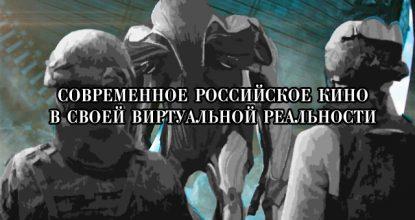 Современное российское кино в своей виртуальной реальности. Творческая интеллигенция и ее лицо
