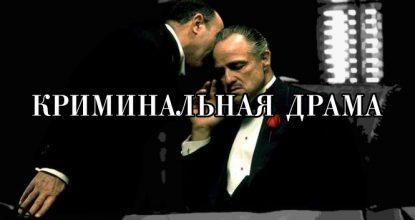 Мафия и фильмы. Криминальные драмы