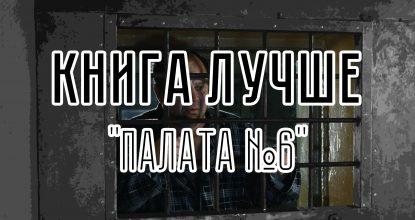 Русское безумие. Антон Чехов, «Палата №6»
