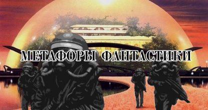 Метафоры фантастики. Социальная фантастика, ее роль в истории и перспективы в будущем