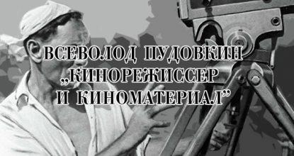 Всеволод Пудовкин. «Кинорежиссер и киноматериал»