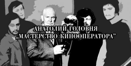 Анатолий Головня, «Мастерство кинооператора»— кинооператор и его работа