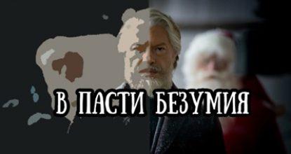В пасти безумия. Креатив российского кино