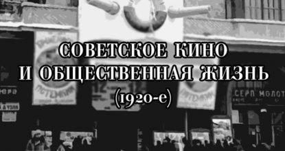 Как общество 20-х годов создало хорошее советское кино