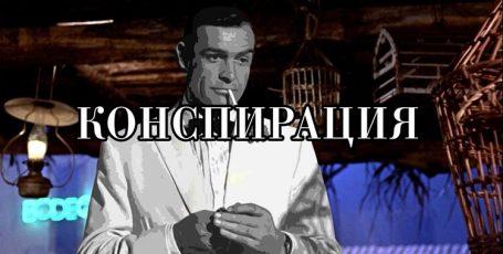 Конспирация— фильмы про шпионов и агентов