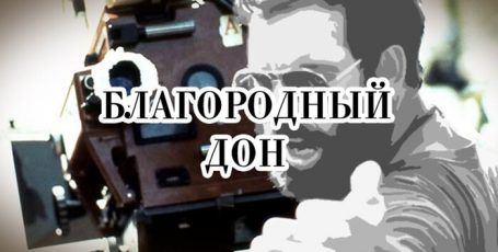 Благородный Дон. Фрэнсис Форд Коппола