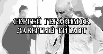 Сергей Герасимов— Забытый гигант