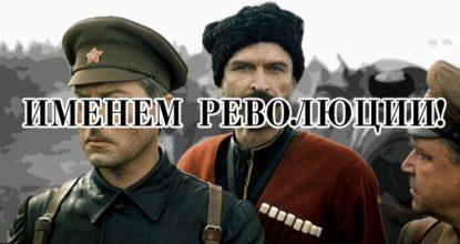 Именем Революции! Историко-революционный фильм