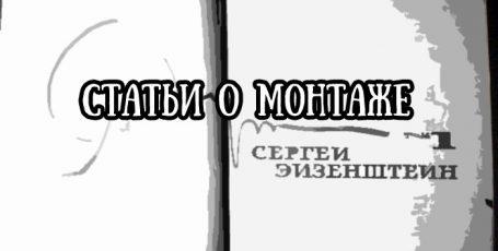 Сергей Эйзенштейн. Статьи о монтаже