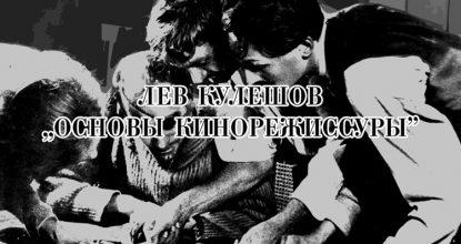 Лев Кулешов – «Основы кинорежиссуры»