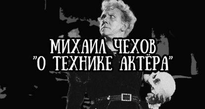 Михаил Чехов. «О технике актёра»