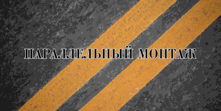 Виды монтажа— параллельный монтаж