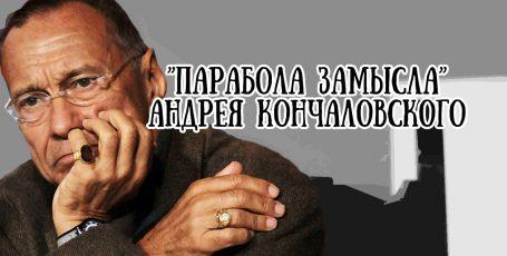 «Парабола замысла» Андрея Кончаловского