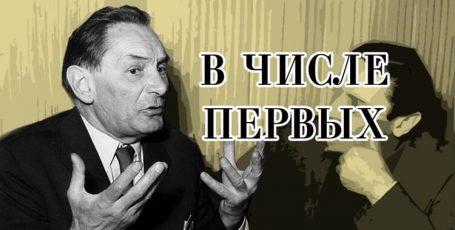 Всеволод Пудовкин. В числе первых