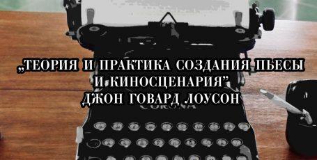 Джон Говард Лоусон и его книга про сценарий, пьесы и теорию драмы