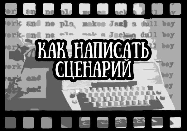 Как написать правильный и хороший сценарий к фильму?