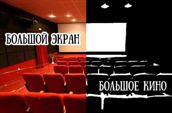 Большой экран для большого кино