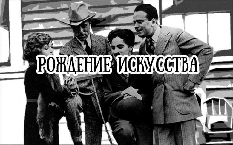 Дэвид Уорк Гриффит. Рождение искусства