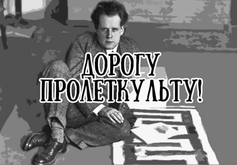 Сергей Эйзенштейн. Дорогу пролеткульту!