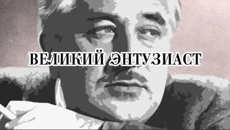 Великий энтузиаст. Лев Кулешов