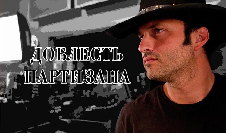 Доблесть партизана. Роберт Родригес, фильмы и воинственная независимость
