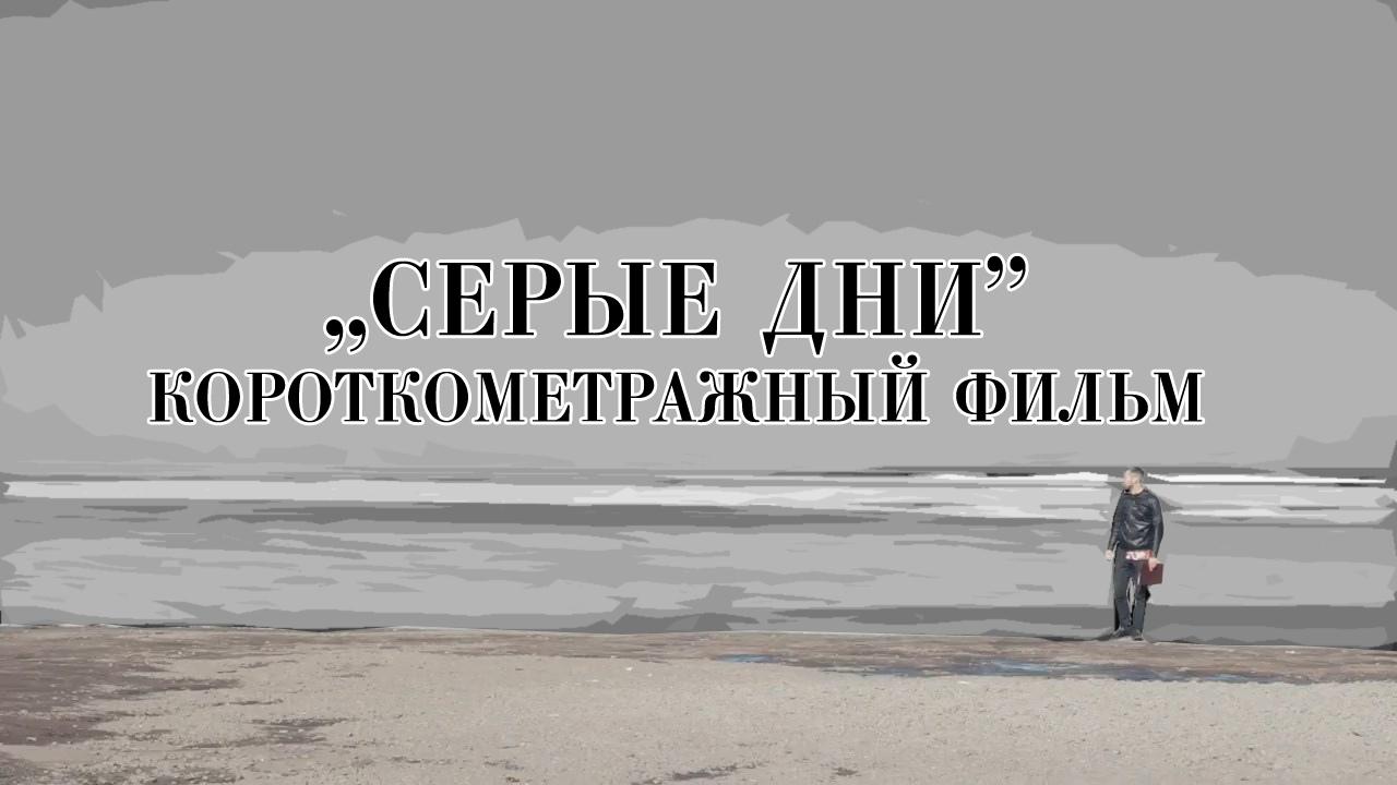 Короткометражный фильм «Серые дни»