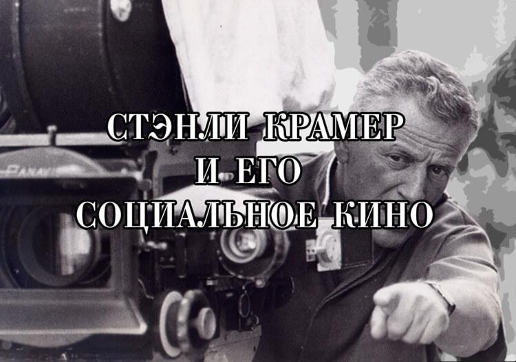 Стэнли Крамер и его социальное кино