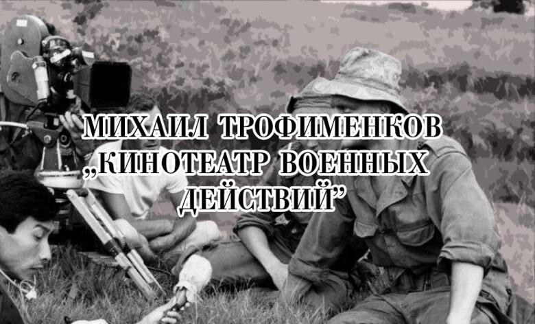 Михаил Трофименков, «Кинотеатр военных действий»