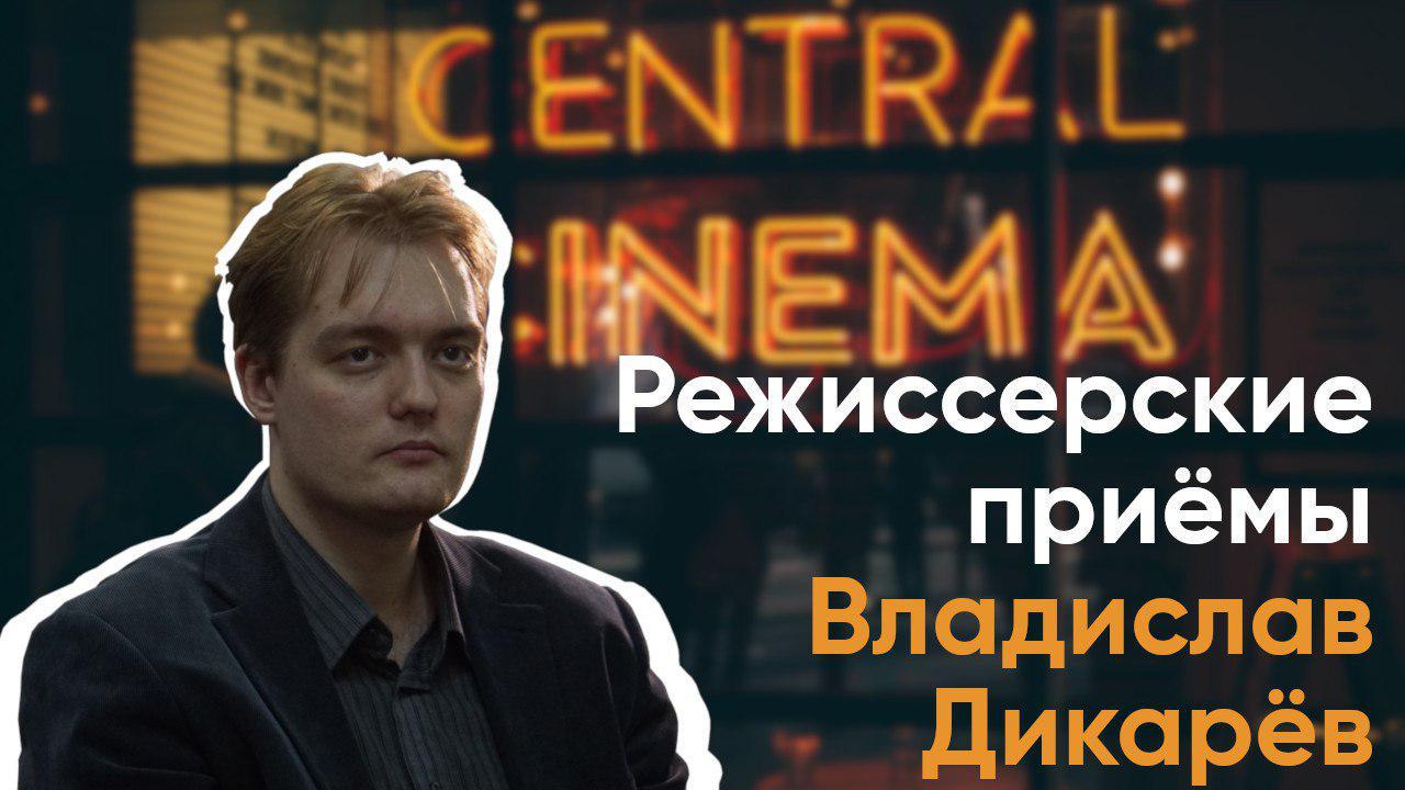 Лекция по режиссерским приёмам