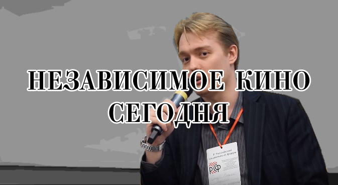 Независимое кино сегодня. Российский социальный форум 2019