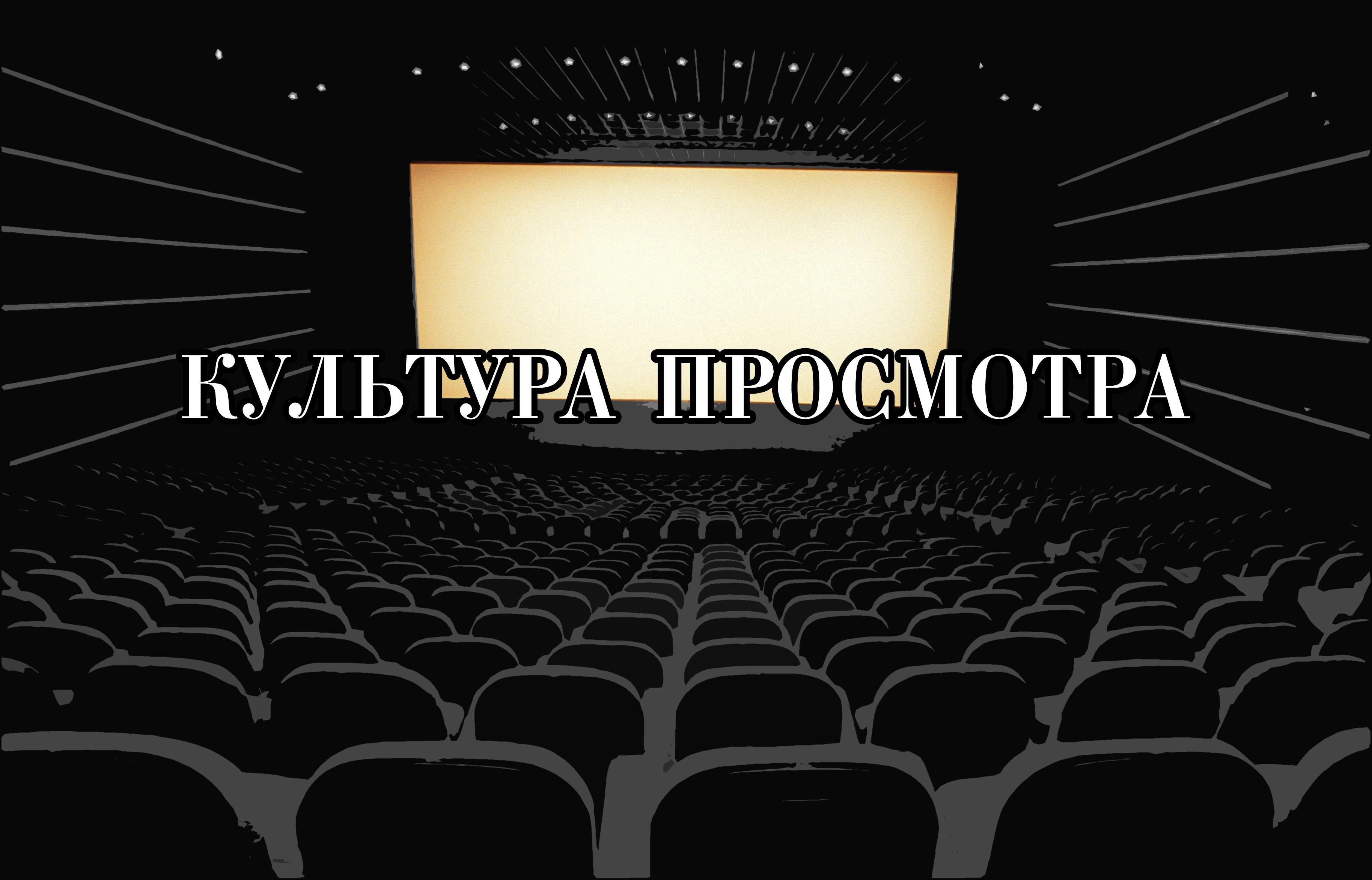 Экранное искусство. Культура просмотра фильма