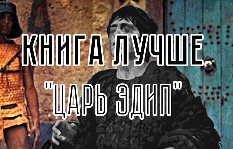 Трагедия Софокла «Царь Эдип» и фильм Пьера Паоло Пазолини