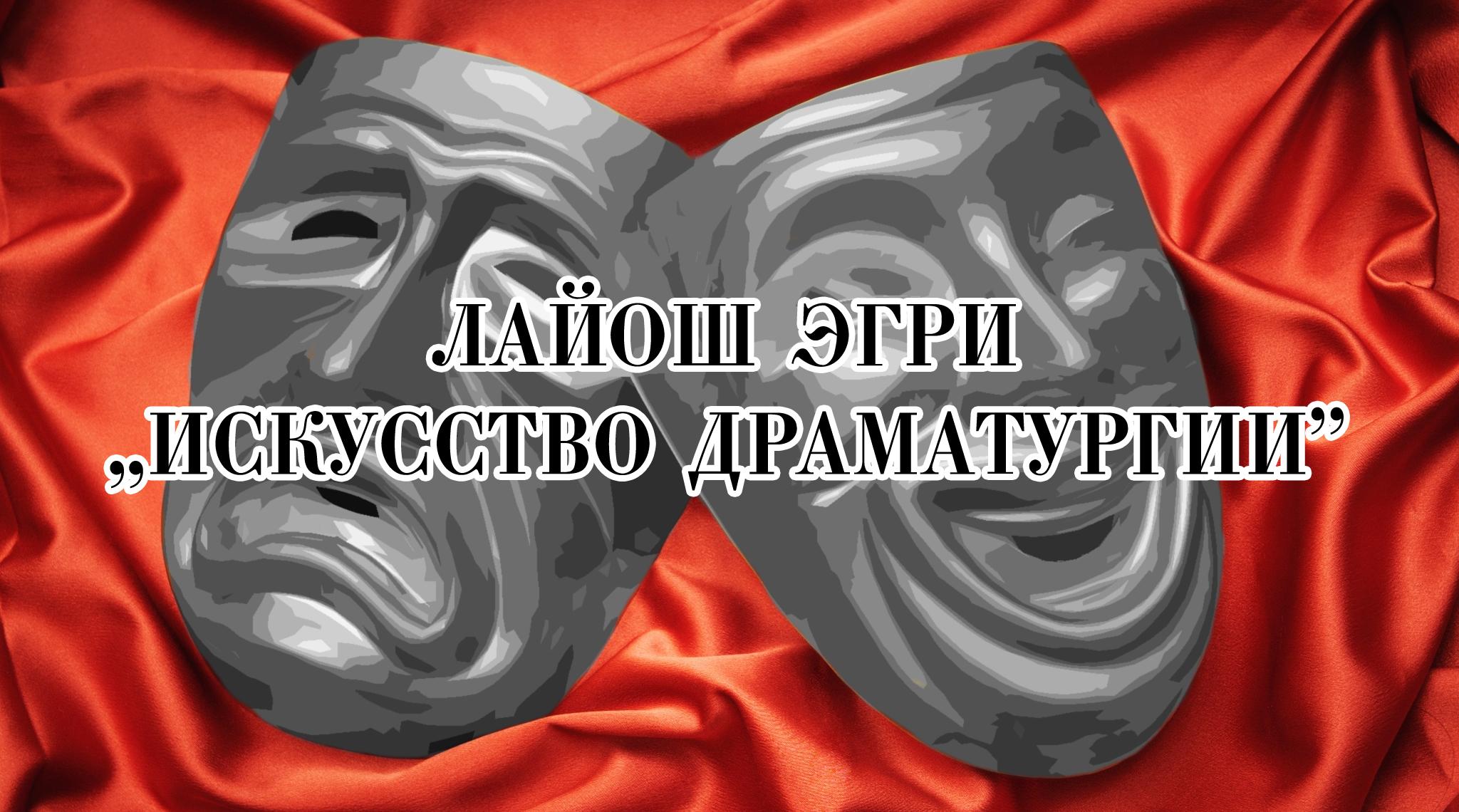 Лайош Эгри. Искусство драматургии