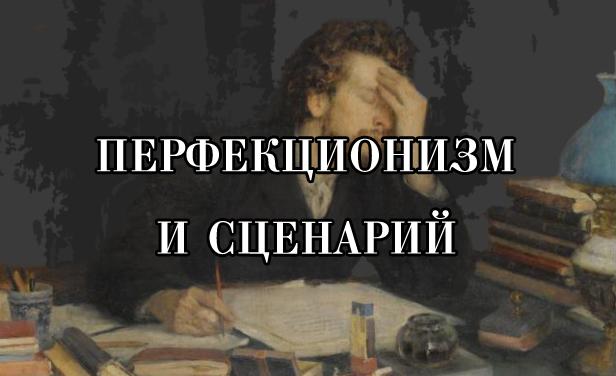 Перфекционизм и сценарий